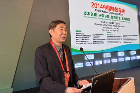 中国橡胶年会